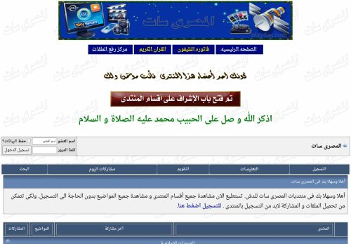 لقطة شاشة لموقع المصرى سات بتاريخ 24/01/2021 بواسطة دليل مواقع تبادل بالمجان