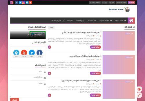 لقطة شاشة لموقع android ayman بتاريخ 24/01/2021 بواسطة دليل مواقع تبادل بالمجان