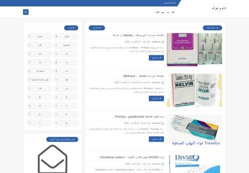 لقطة شاشة لموقع داء و دواء بتاريخ 24/01/2021 بواسطة دليل مواقع تبادل بالمجان