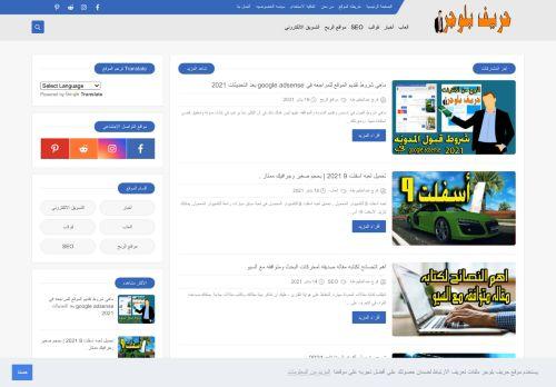 لقطة شاشة لموقع حريف بلوجر بتاريخ 25/01/2021 بواسطة دليل مواقع تبادل بالمجان