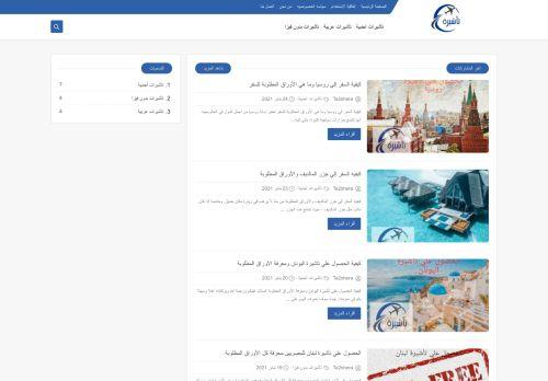 لقطة شاشة لموقع Ta2shera for you-تأشيرة لك بتاريخ 25/01/2021 بواسطة دليل مواقع تبادل بالمجان