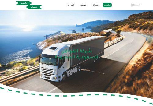 لقطة شاشة لموقع شركة القوافل السعودية المحدود بتاريخ 26/01/2021 بواسطة دليل مواقع تبادل بالمجان