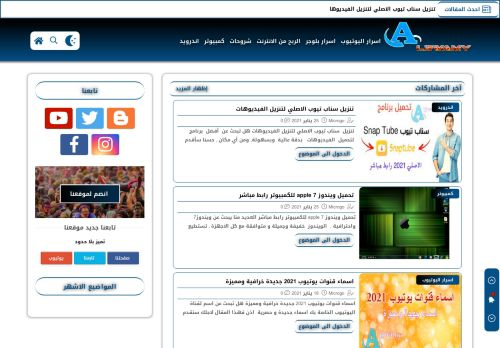 لقطة شاشة لموقع al3wamy.online بتاريخ 26/01/2021 بواسطة دليل مواقع تبادل بالمجان
