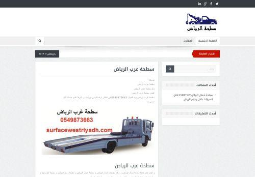 لقطة شاشة لموقع سطحة غرب الرياض بتاريخ 26/01/2021 بواسطة دليل مواقع تبادل بالمجان