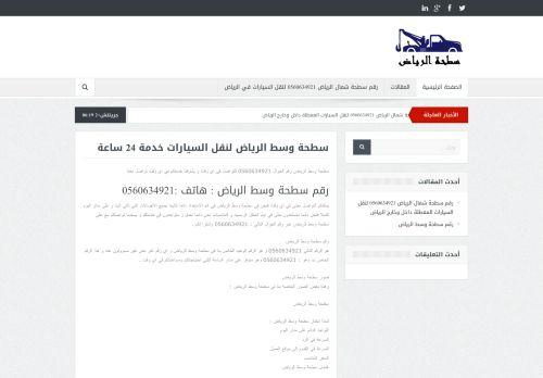 لقطة شاشة لموقع سطحة وسط الرياض بتاريخ 26/01/2021 بواسطة دليل مواقع تبادل بالمجان