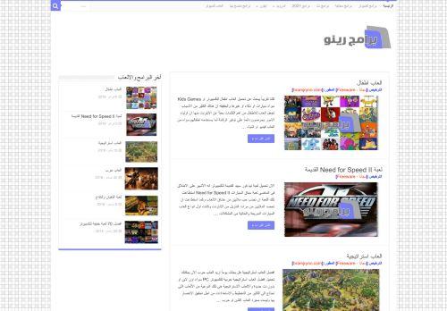 لقطة شاشة لموقع برامج رينو بتاريخ 27/01/2021 بواسطة دليل مواقع تبادل بالمجان