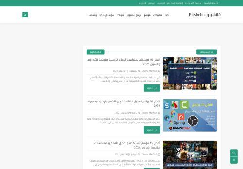 لقطة شاشة لموقع فاتشيبو بتاريخ 27/01/2021 بواسطة دليل مواقع تبادل بالمجان