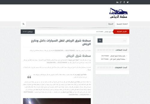 لقطة شاشة لموقع سطحة شرق الرياض بتاريخ 28/01/2021 بواسطة دليل مواقع تبادل بالمجان