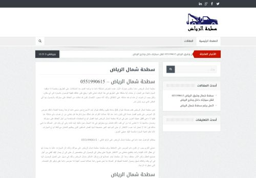 لقطة شاشة لموقع سطحة شمال الرياض بتاريخ 28/01/2021 بواسطة دليل مواقع تبادل بالمجان