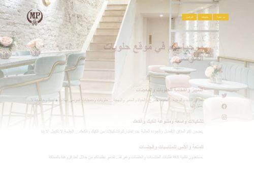 لقطة شاشة لموقع حلويات الموسى بتاريخ 28/01/2021 بواسطة دليل مواقع تبادل بالمجان