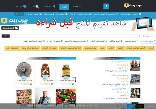 لقطة شاشة لموقع عرب ريت بتاريخ 28/01/2021 بواسطة دليل مواقع تبادل بالمجان