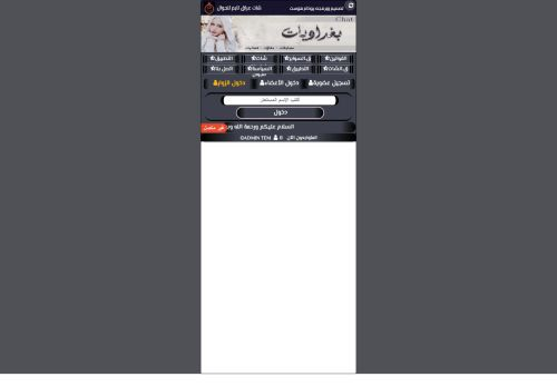 لقطة شاشة لموقع شات عراق تايم | دردشة عراق تايم للجوال | شات العراق | دردشة عراقية للجوال بتاريخ 29/01/2021 بواسطة دليل مواقع تبادل بالمجان