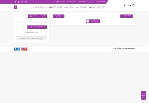 لقطة شاشة لموقع عاجل بلس بتاريخ 30/01/2021 بواسطة دليل مواقع تبادل بالمجان