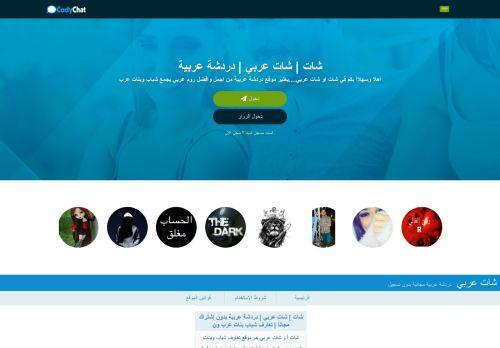 لقطة شاشة لموقع شات عربي بتاريخ 30/01/2021 بواسطة دليل مواقع تبادل بالمجان