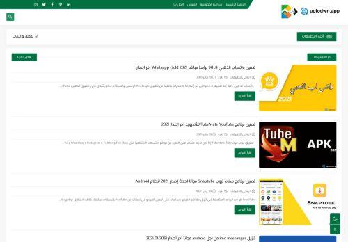 لقطة شاشة لموقع ابوكي لتطبيقات بتاريخ 01/02/2021 بواسطة دليل مواقع تبادل بالمجان