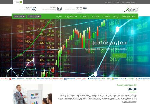 لقطة شاشة لموقع اكس بروكربرو xbrokerpro بتاريخ 04/02/2021 بواسطة دليل مواقع تبادل بالمجان