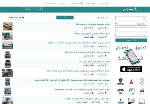 لقطة شاشة لموقع موقع شاحنة بتاريخ 04/02/2021 بواسطة دليل مواقع تبادل بالمجان