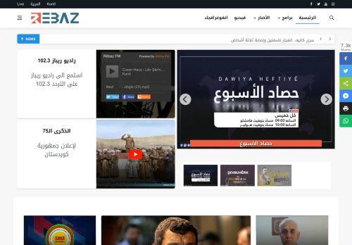 لقطة شاشة لموقع ريباز نيوز بتاريخ 04/02/2021 بواسطة دليل مواقع تبادل بالمجان