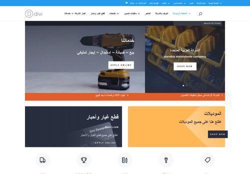 لقطة شاشة لموقع الشركة العربية المتحدة بتاريخ 10/02/2021 بواسطة دليل مواقع تبادل بالمجان