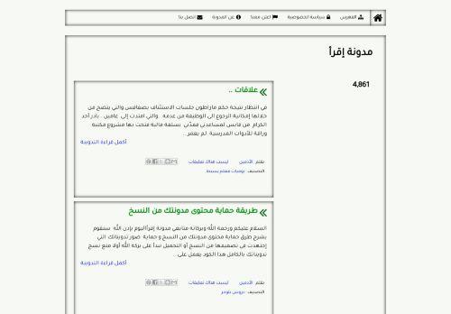 لقطة شاشة لموقع مدونة إقرأ بتاريخ 05/02/2021 بواسطة دليل مواقع تبادل بالمجان