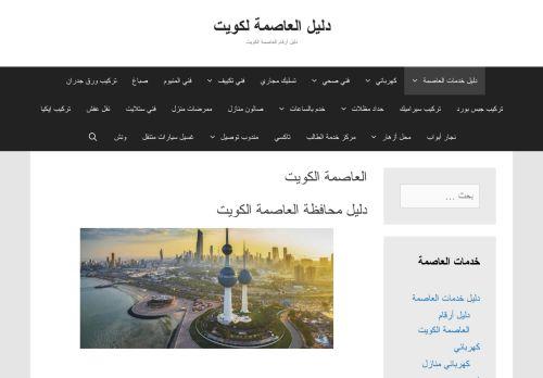 لقطة شاشة لموقع دليل العاصمة الكويت بتاريخ 07/02/2021 بواسطة دليل مواقع تبادل بالمجان