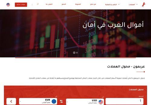 لقطة شاشة لموقع عربمون بتاريخ 07/02/2021 بواسطة دليل مواقع تبادل بالمجان