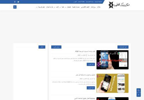 لقطة شاشة لموقع مدونة ميكروتيك التعليمية بتاريخ 07/02/2021 بواسطة دليل مواقع تبادل بالمجان