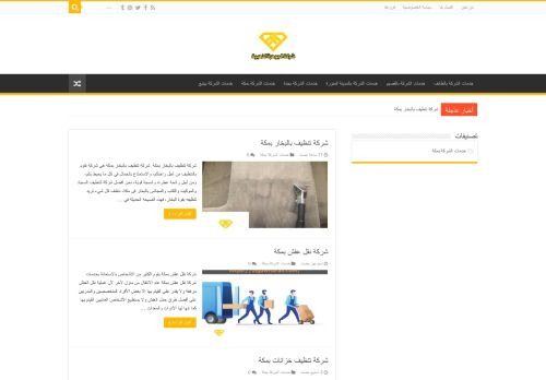 لقطة شاشة لموقع شركة الجوهرة الذهبية للخدمات المنزلية بتاريخ 07/02/2021 بواسطة دليل مواقع تبادل بالمجان