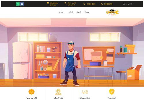 لقطة شاشة لموقع مركز صيانة تك | تقدم خدمات صيانة الغسالات و تصليح الثلاجات في مصر بتاريخ 07/02/2021 بواسطة دليل مواقع تبادل بالمجان