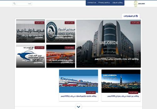 لقطة شاشة لموقع وظائف الامارات بتاريخ 07/02/2021 بواسطة دليل مواقع تبادل بالمجان