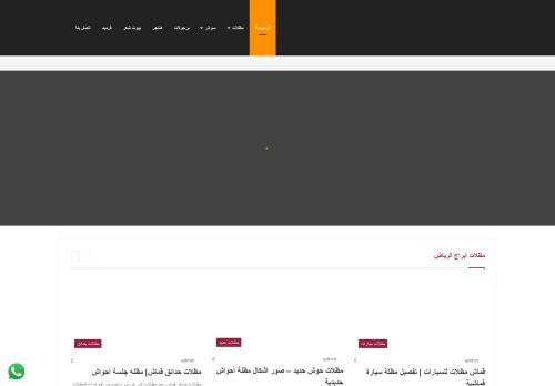 لقطة شاشة لموقع مظلات ابراج الرياض بتاريخ 10/02/2021 بواسطة دليل مواقع تبادل بالمجان