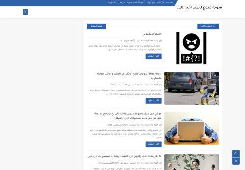 لقطة شاشة لموقع منوع للاخبار بتاريخ 10/02/2021 بواسطة دليل مواقع تبادل بالمجان