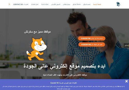 لقطة شاشة لموقع شركة تيفاجو لتصميم المواقع بتاريخ 10/02/2021 بواسطة دليل مواقع تبادل بالمجان