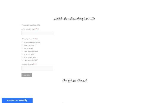 لقطة شاشة لموقع شروحات اجهزة وبرامج بتاريخ 10/02/2021 بواسطة دليل مواقع تبادل بالمجان