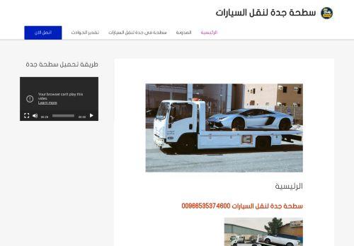 لقطة شاشة لموقع سطحة جدة لنقل السيارات بتاريخ 11/02/2021 بواسطة دليل مواقع تبادل بالمجان