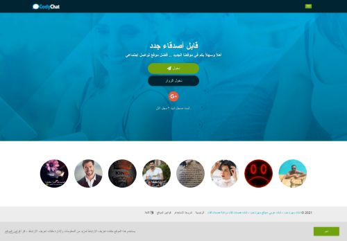 لقطة شاشة لموقع شات سهرة حب _دردشة سهرة حب بتاريخ 12/02/2021 بواسطة دليل مواقع تبادل بالمجان