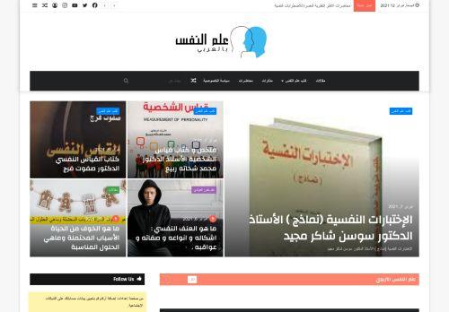 لقطة شاشة لموقع علم النفس بالعربي بتاريخ 12/02/2021 بواسطة دليل مواقع تبادل بالمجان