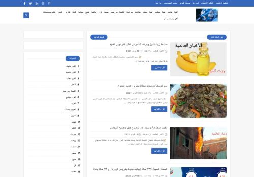 لقطة شاشة لموقع الأخبار العالمية لمستقبل أكثر إشراقاً بتاريخ 14/02/2021 بواسطة دليل مواقع تبادل بالمجان