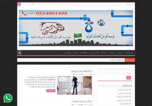 لقطة شاشة لموقع شركة الفرسان بتاريخ 14/02/2021 بواسطة دليل مواقع تبادل بالمجان