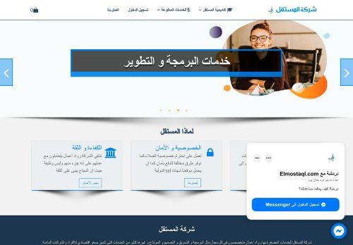 لقطة شاشة لموقع شركة المستقل بتاريخ 14/02/2021 بواسطة دليل مواقع تبادل بالمجان