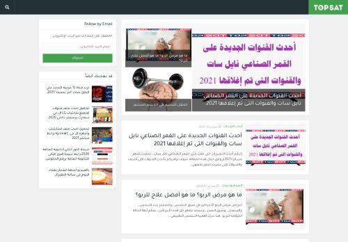 لقطة شاشة لموقع موقع توب سات بتاريخ 14/02/2021 بواسطة دليل مواقع تبادل بالمجان