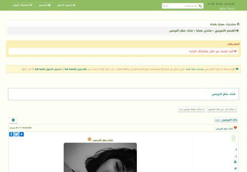 لقطة شاشة لموقع شات عطر النرجس بتاريخ 14/02/2021 بواسطة دليل مواقع تبادل بالمجان