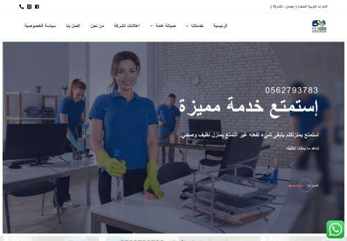 لقطة شاشة لموقع ايجى سمارت لخدمات التنظيف بالساعة بتاريخ 16/02/2021 بواسطة دليل مواقع تبادل بالمجان