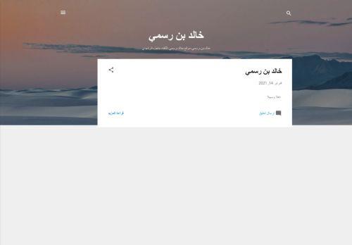 لقطة شاشة لموقع خالد بن رسمي بتاريخ 16/02/2021 بواسطة دليل مواقع تبادل بالمجان