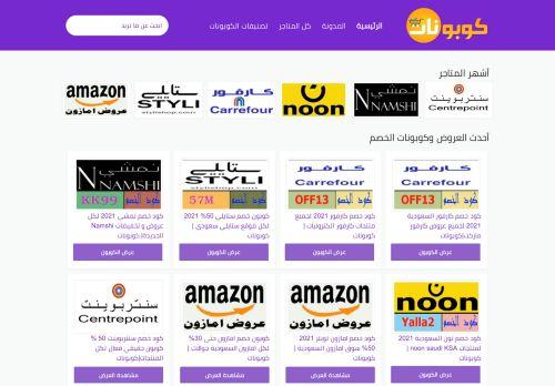 لقطة شاشة لموقع موقع كوبونات بتاريخ 18/02/2021 بواسطة دليل مواقع تبادل بالمجان
