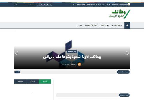 لقطة شاشة لموقع وظائف الشرق الاوسط بتاريخ 18/02/2021 بواسطة دليل مواقع تبادل بالمجان
