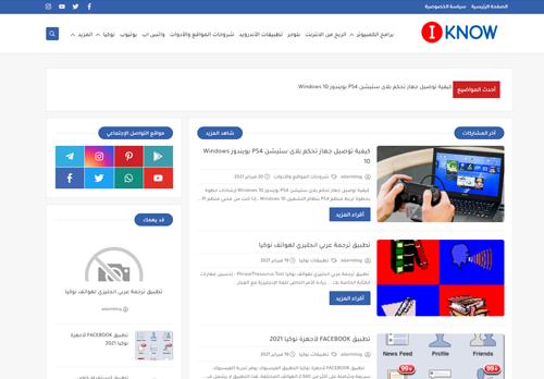 لقطة شاشة لموقع أنا تكنولوجي بتاريخ 24/02/2021 بواسطة دليل مواقع تبادل بالمجان