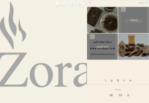 لقطة شاشة لموقع زورا متجر بتاريخ 19/02/2021 بواسطة دليل مواقع تبادل بالمجان