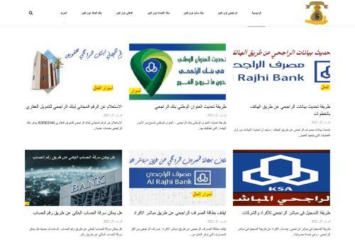 لقطة شاشة لموقع أسرار المال بتاريخ 22/02/2021 بواسطة دليل مواقع تبادل بالمجان