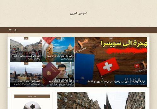 لقطة شاشة لموقع المهاجر العربي بتاريخ 22/02/2021 بواسطة دليل مواقع تبادل بالمجان